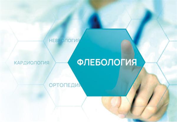 Что такое Флебология? - лечение варикоза в Киеве и Харькове - клиника флебологии «Институт Вен»