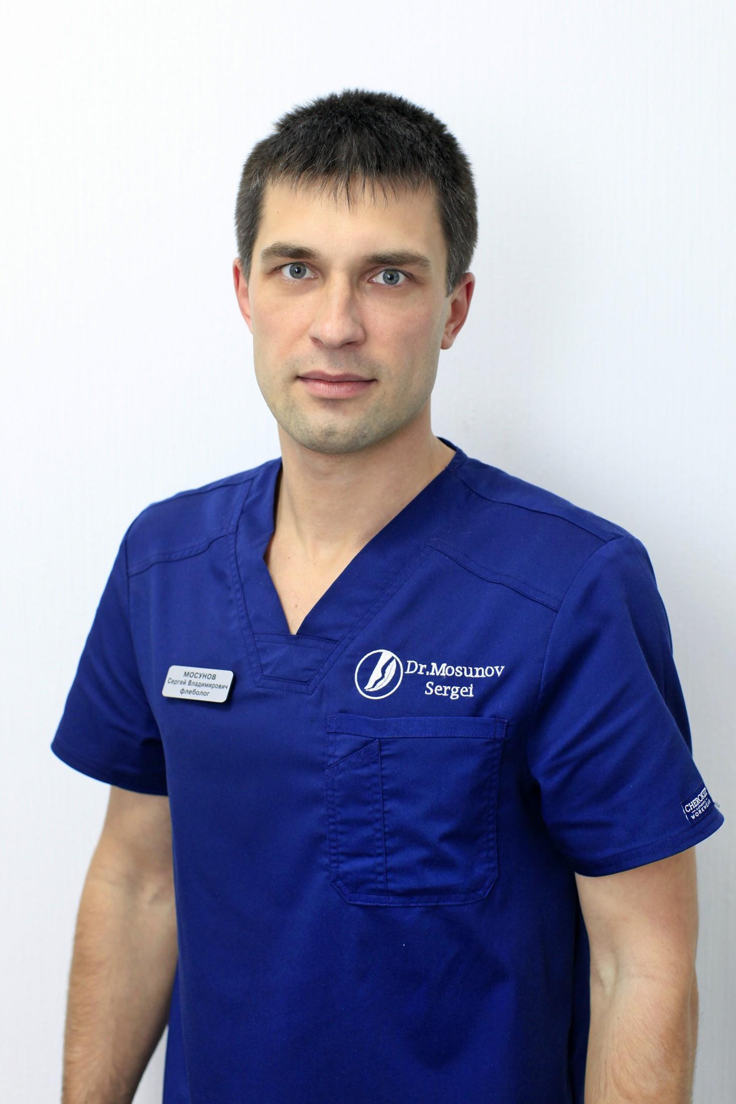 Врач-хирург первой категории Мосунов Сергей Владимирович